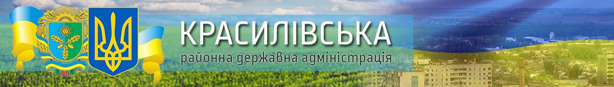 Красилів РДА logo