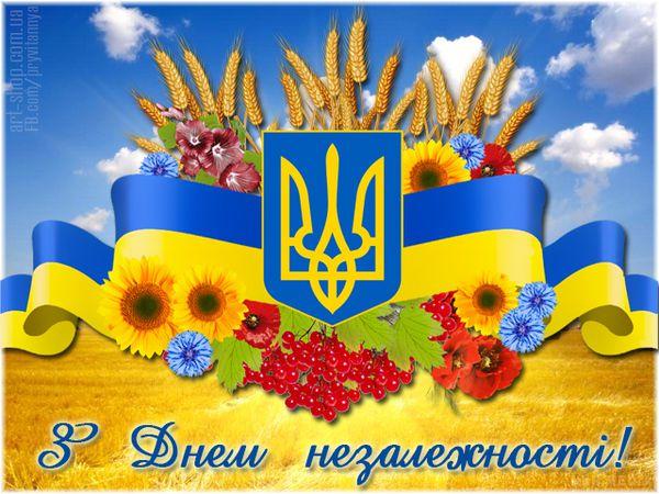 24 серпня — День Незалежності України! | Красилів РДА