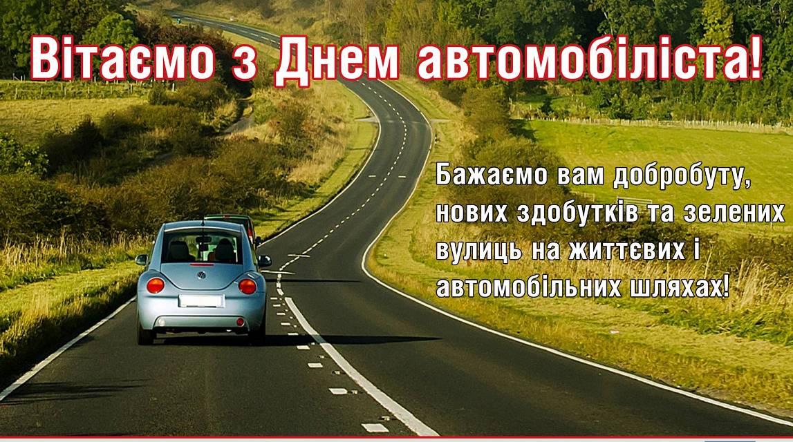 Привітання з Днем автомобіліста і дорожника | Красилів РДА